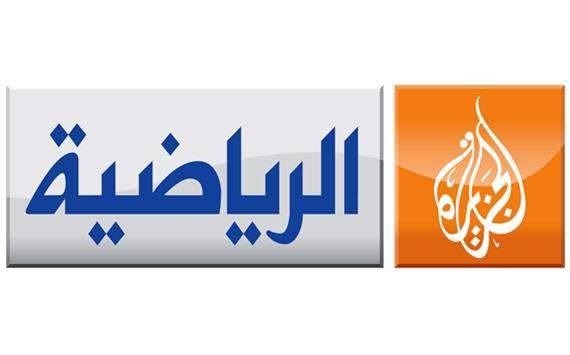 الجزيرة الرياضية ستنقل مباريات المنتخبات