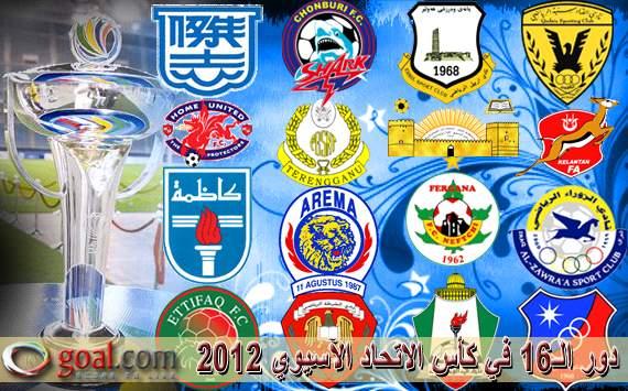 كشف مواعيد مباريات دور الـ16 لكأس الاتحاد الآسيوي