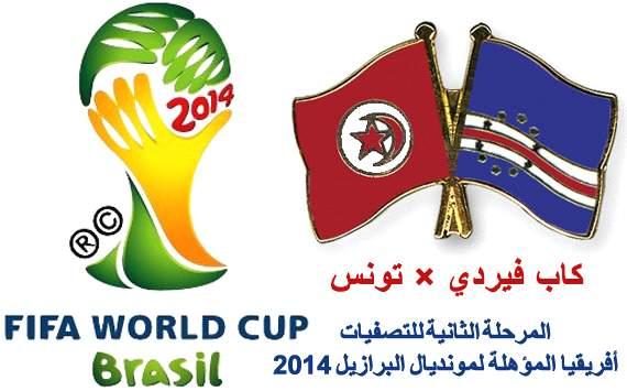 تصفيات المونديال | بأداء غير مُقنع أمام الرأس الأخضر، تونس تتصدر مجموعتها
